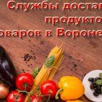 Службы доставки продуктов и товаров в Воронеже в 2019 году