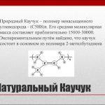 Натуральный каучук основные свойства, производство, применение