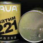 Смазка Циатим-221 ГОСТ, состав, технические характеристики